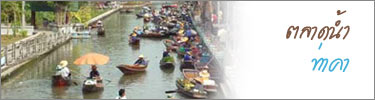 how to get to tha kha floating market